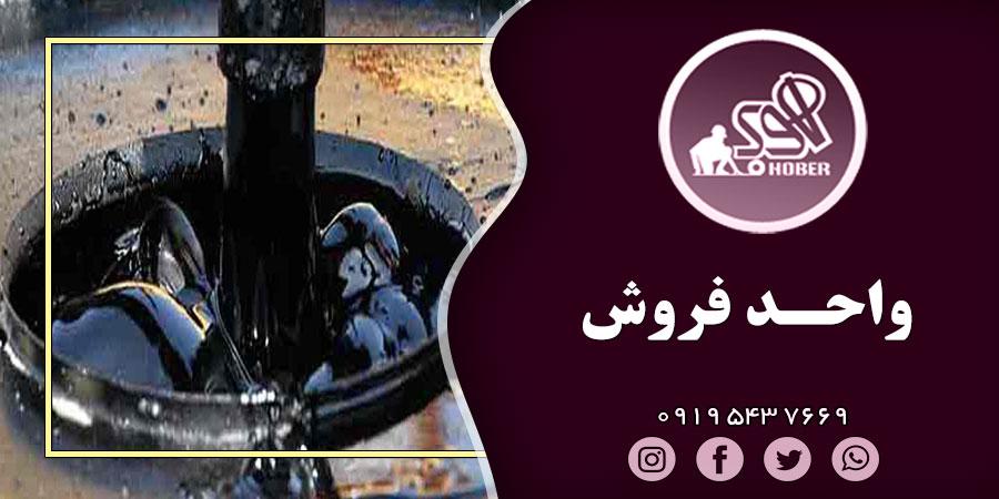 ایزوگام دلیجان اصفهان