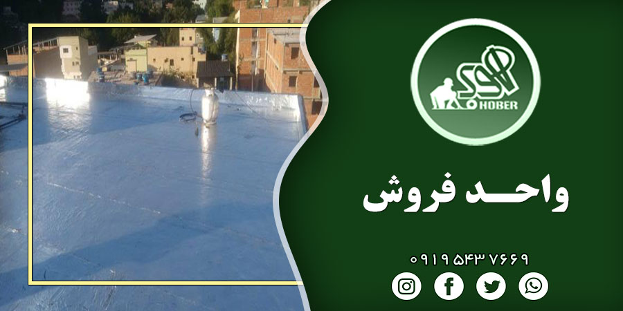 ایزوگام در اصفهان
