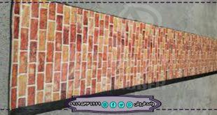 ایزوگام طرحدار در ارومیه