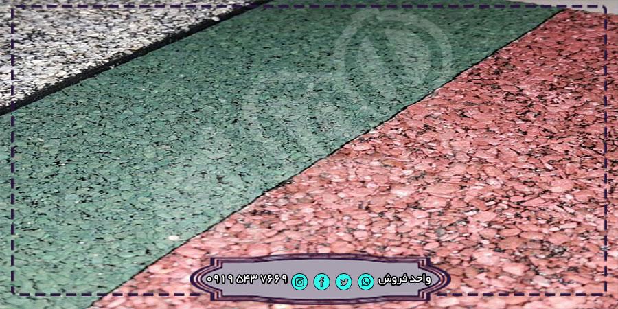 پخش ایزوگام سنگریزه ای رنگی ارزان دلیجان