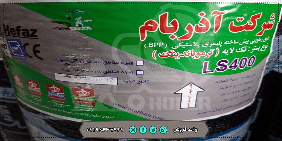 صادرات ایزوگام آذربام ارومیه به عراق