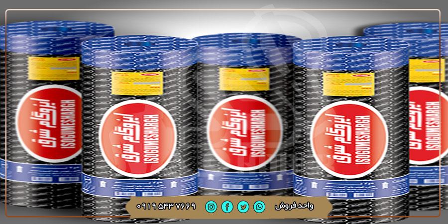لیست قیمت محصولات ایزوگام شرق شرکت هوبر