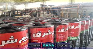 قیمت ایزوگام شرق صادراتی